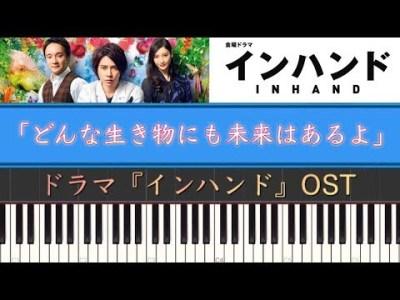 ドラマ『インハンド(サントラ)』「どんな生き物にも未来はあるよ」Piano Cover