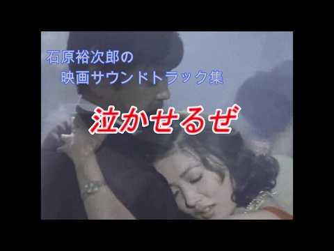 石原裕次郎 映画サウンドトラック集