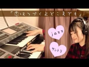 【演奏動画】ドラマ「恋つづ」jazzサントラをエレクトーンで弾いてみた