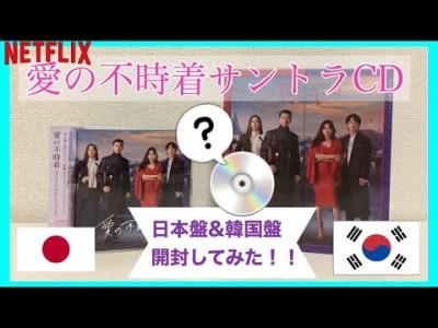 【超豪華?】愛の不時着サントラ 日本盤とと韓国盤開封してみた!