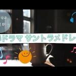 (作業用BGM)2019年4月期春ドラマサントラメドレー