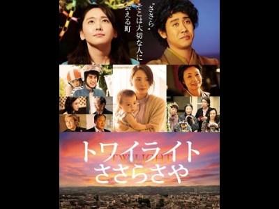 映画「トワイライト ささらさや」 オリジナル・サウンドトラック