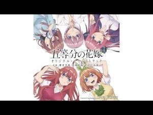 TVアニメ「五等分の花嫁」オリジナル・サウンドトラック – 03. 一花のテーマ