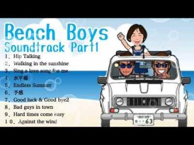 【beach boys】夏に聴きたいドラマ ビーチボーイズ サウンドトラック①