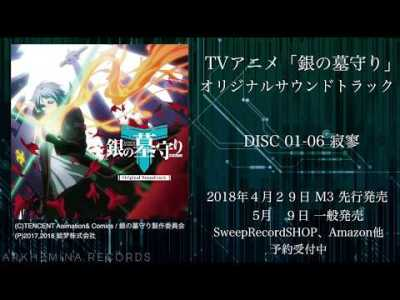 TV アニメ「銀の墓守り」オリジナルサウンドトラック 試聴動画
