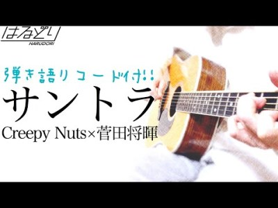 【弾き語りコード付】「サントラ」Creepy Nuts×菅田将暉 Acoustic Cover【フル歌詞】