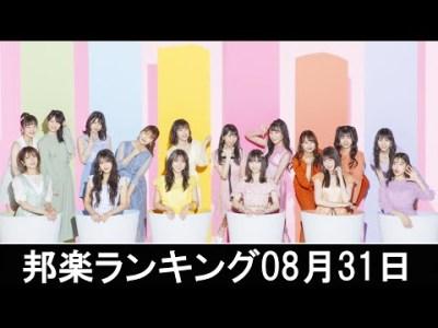 """邦楽ランキング2020年08月31日第5週 –  – 最新邦楽 ヒット チャート 2020 – Top MV Jpop 2020  今週の総合ソング・チャート""""JAPAN HOT100"""""""