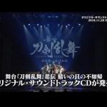 舞台『刀剣乱舞』悲伝 結いの目の不如帰 オリジナル・サウンドトラックCD CM