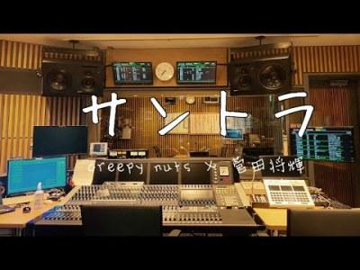 【Cover】creepy nuts × 菅田将暉/サントラ
