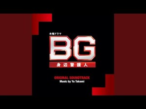 BG 身辺警護人 -Main Title-