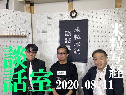 米粒写経 談話室 2020.08.11 ~松崎健夫とサウンドトラックものまね~