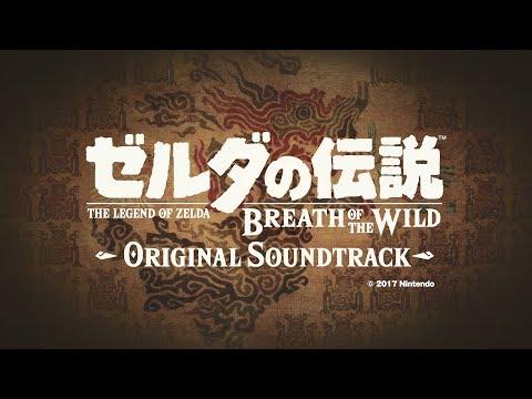 アルバム『ゼルダの伝説 ブレス オブ ザ ワイルド オリジナルサウンドトラック』収録曲紹介オリジナルムービー