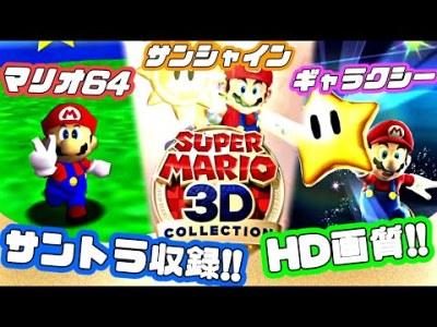 「スーパーマリオ 3Dコレクション」発売!サントラBGMやHD画質を堪能します!