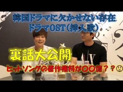 韓国ドラマOST歌手と音楽監督による韓国ドラマOSTの裏話、著作権料大公開?【1部】