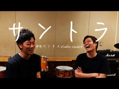 【MV】『サントラ/Creepy Nuts×菅田将暉』covered by 本田ベンチ×studio coward【歌ってみた】