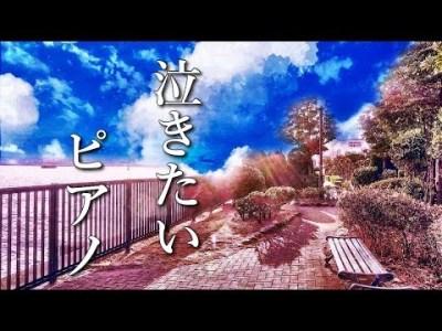 【泣けるサントラ】美しく悲しいピアノ曲【作業用・睡眠用BGM】癒しの音楽