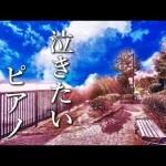 """<span class=""""title"""">【泣けるサントラ】美しく悲しいピアノ曲【作業用・睡眠用BGM】癒しの音楽</span>"""