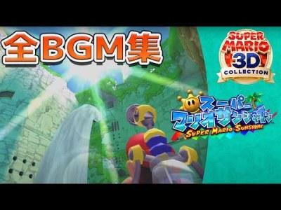 スーパーマリオサンシャイン 全BGM集 【3Dコレクション】