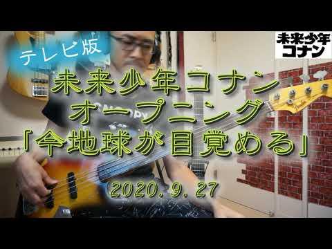 未来少年コナン「今地球が目覚める(テレビアニメ盤)」ベース