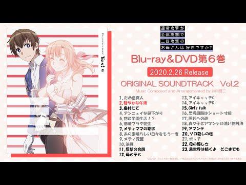 TVアニメ「通常攻撃が全体攻撃で二回攻撃のお母さんは好きですか?」Blu-ray&DVD第6巻 オリジナル・サウンドトラック Vol.2(特典CD)試聴動画 | 2020.2.26 Release