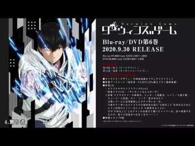 TVアニメ「ダーウィンズゲーム」Blu-ray&DVD第6巻特典CD「オリジナルサウンドトラックPart3」試聴動画