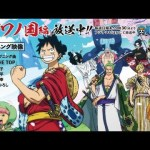"<span class=""title""><オープニング映像>TVアニメ「ONE PIECE」ワノ国編放送中!!</span>"