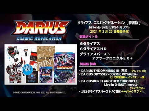 【公式試聴】「DARIUS THE  OMNIBUS III -邂逅-」ダライアスコズミックリベレーション 特装版特典CD※非売品