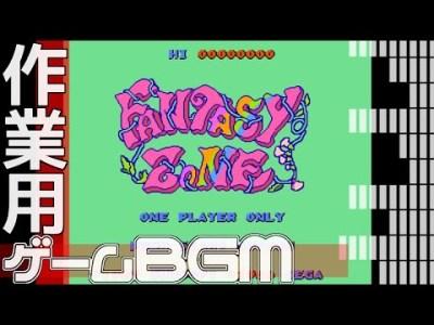♪ファンタジーゾーン【FC】♪作業用ゲームbgm【サギョーノオトモ】/♪Fantasy zone♪【NES】Game bgm for work by Sagyo-no-otomo