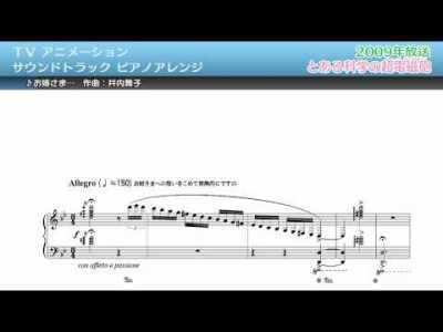 TVアニメ サウンドトラック ピアノアレンジ Japanese Animation OST Piano Arrangements
