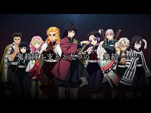 TVアニメ「鬼滅の刃」柱解禁PV