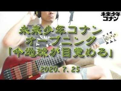 未来少年コナン「今地球が目覚める(サントラ盤)」ベース