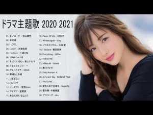 2020 2021 年ドラマ主題歌メドレー ♥♥ 最新 挿入歌 邦楽 メドレー ♥♥ J-POP 邦楽 ベストヒット曲 メドレー年間ランキング Vol.05