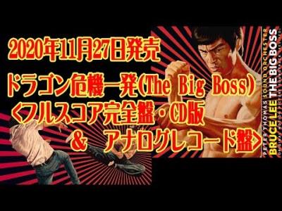 【ニュース】ブルース・リードラゴン危機一発(The Big Boss):フルスコア完全盤:CD&アナログレコード・2020年11月27日発売!