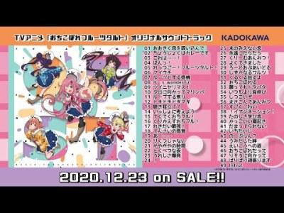 TVアニメ「おちこぼれフルーツタルト」オリジナルサウンドトラック試聴動画