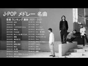 2021 – 2020年 ヒット曲 邦楽 最新 人気 1000万再生 J-POP ベストソング ランキング 作業用 メドレー 有名 (7)
