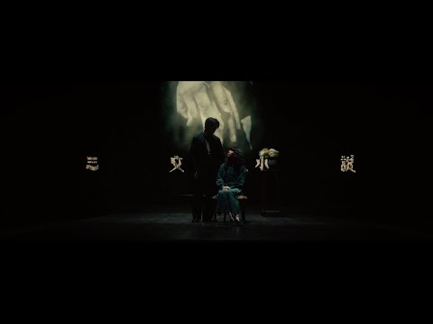 King Gnu – 三文小説