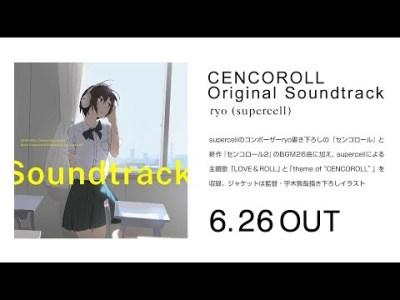 センコロール オリジナルサウンドトラック Sample Movie