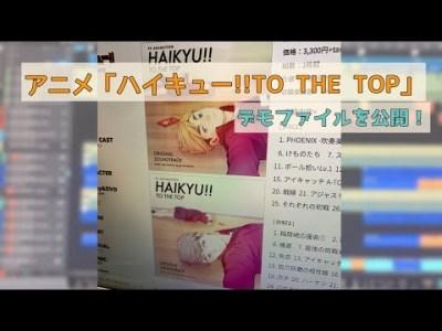【3/17発売】アニメ「ハイキュー!!TO THE TOP」サントラからデモファイルをお見せします!①