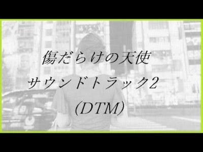井上堯之バンド 傷だらけの天使 サウンドトラック DTM Edition 2