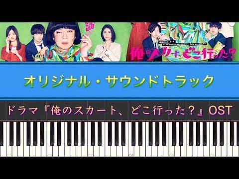 ドラマ『俺のスカート、どこ行った?』オリジナル・サウンドトラック Piano Cover