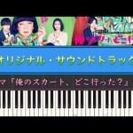 """<span class=""""title"""">ドラマ『俺のスカート、どこ行った?』オリジナル・サウンドトラック Piano Cover</span>"""