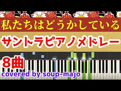 【TV音源版】ドラマ「私たちはどうかしている」サントラピアノ楽譜メドレー(8曲)
