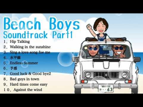 【beach boys】夏に聴きたいドラマ ビーチボーイズ サウンドトラック① 1