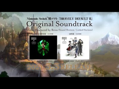 『BRAVELY DEFAULT Ⅱ Original Soundtrack』(Music Produced by Revo)トレーラー映像