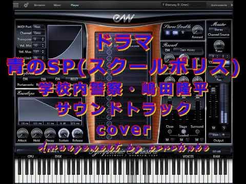 ドラマ 青のSP(スクールポリス) 学校内警察・嶋田隆平 サントラ サウンドトラック cover