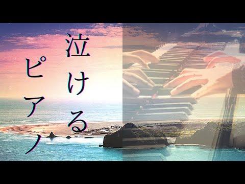 【泣きたい時のサントラ】ピアノ音楽/優しく切ない癒しの音楽BGM