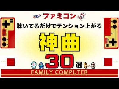 【ファミコン名曲】聴いてるだけでテンション上がる神曲30選【ゲームBGM】
