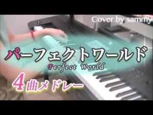 ドラマ「パーフェクトワールド/Perfect World」サントラ4曲メドレー【ピアノ】