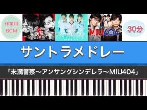 (作業用BGM)ドラマサントラピアノメドレー「未満警察~アンサングシンデレラ~MIU404」