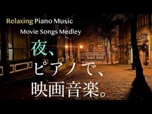 夜、ピアノで、映画音楽。【作業用、勉強用、睡眠用BGM】Movie songs piano medley 禁じられた遊び、ローズ、ニューシネマパラダイス、戦場のメリークリスマス、ロシアより愛を込めて他